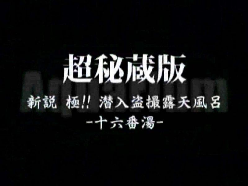 Aquaな露天風呂Vol.880潜入盗撮露天風呂十六判湯 其の三 潜入  61画像