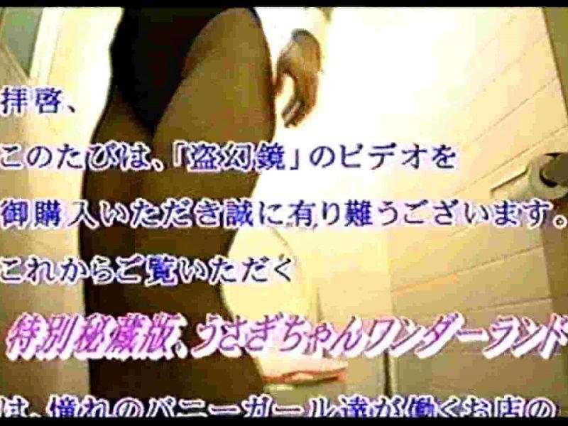 特別秘蔵版特報!うさぎちゃんワンダーランド① 洗面所  106画像