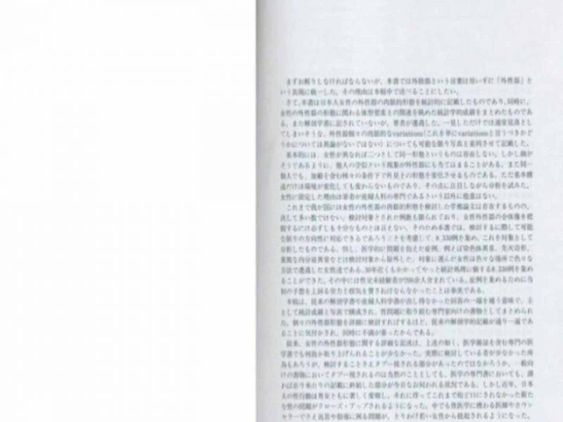 日本女性の外性器① 性器  70画像